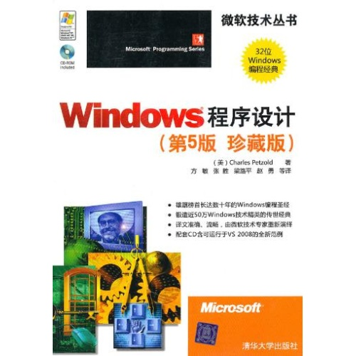 WINDOWS程序设计(第5版)(珍藏版)(附光盘)