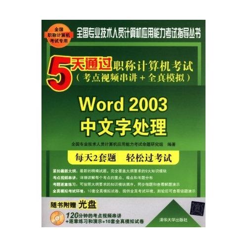 5天通过职称计算机考试WORD 2003中文字处理