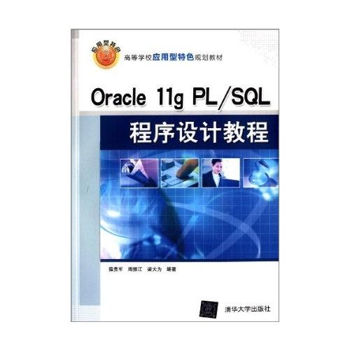 ORACLE 11G PL/SQL程序设计教程(高等学校应用型特色规划教材)