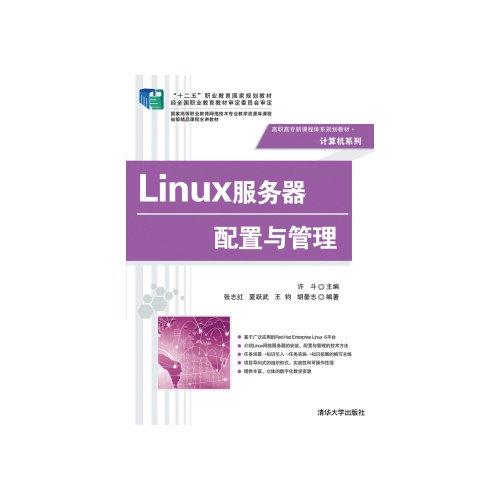 Linux服务器配置与管理(十二五职业教育国家规划教材)