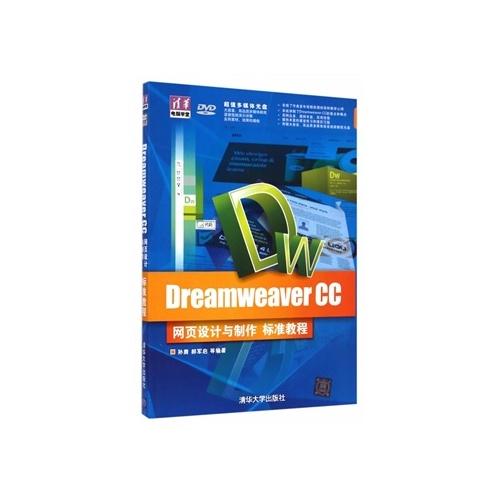 DREAMWEAVER CC网页设计与制作标准教程(附光盘)