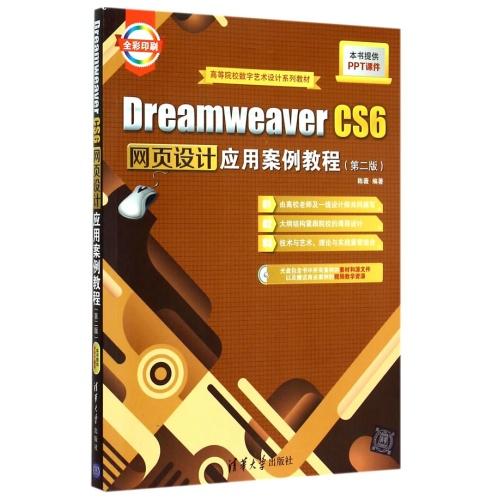 Dreamweaver CS6网页设计应用案例教程(第2版)(高等院校数字设计
