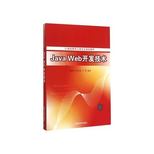 Java Web开发技术(21世纪软件工程专业规划教材)