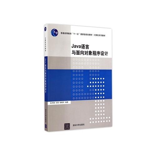 Java语言与面向对象程序设计(普通高等教育十一五国家级规划教材)