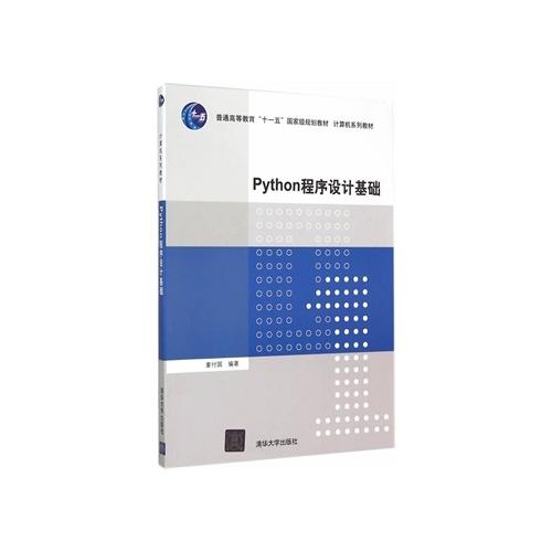 Python程序设计基础(计算机系列教材)
