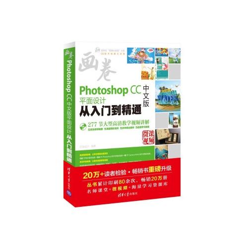 Photoshop CC中文版平面设计从入门到精通(附光盘)