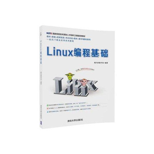Linux编程基础教材
