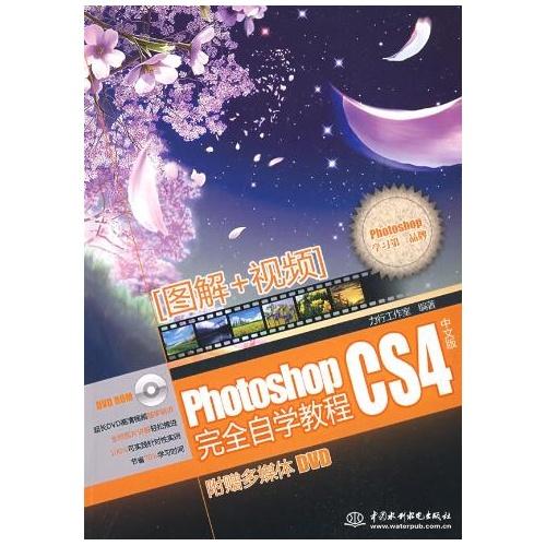 PHOTOSHOP CS4中文版完全自学教程(附光盘)
