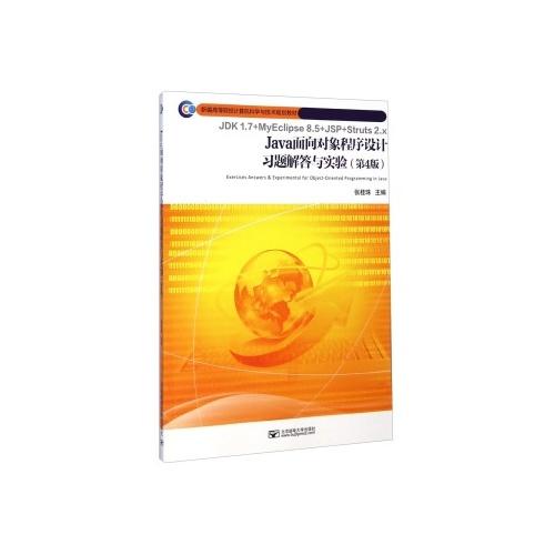 JAVA面向对象程序设计习题解答与实验(第4版)(新编高等院校计算机