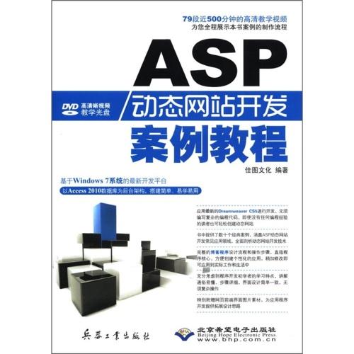 ASP动态网站开发案例教程(附光盘)
