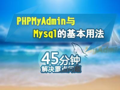 45分钟玩转phpmyadmin和php下的MYsql的基本用法教程视频