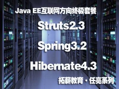 java EE三大框架Struts2+Spring3.2+Hibernate4.