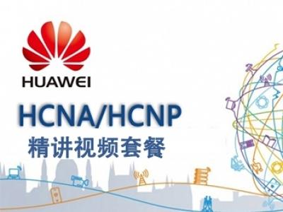华为HCNA和HCNP整套精讲视频套餐(肖哥)