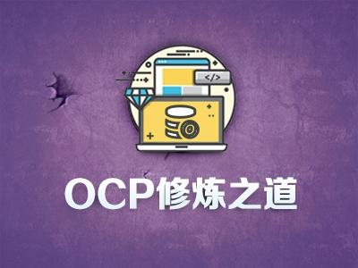 Oracle OCP认证课程全套视频