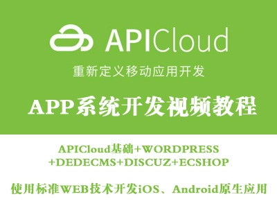 APICloud开发APP系统视频课程-基础+WP+DZ+Dede+ECShop