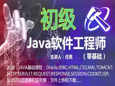 初级java软件工程师(零基础)系列课程