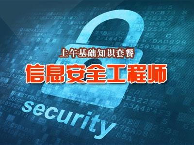 2021软考信息安全工程师上午基础知识套餐
