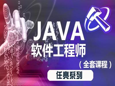 java软件工程师(零基础自学全套课程)主讲人:任亮