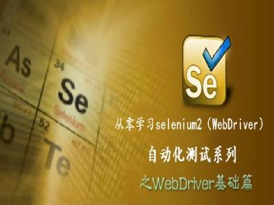 从零学习selenium2自动化测试系列视频课程之WebDriver基础篇