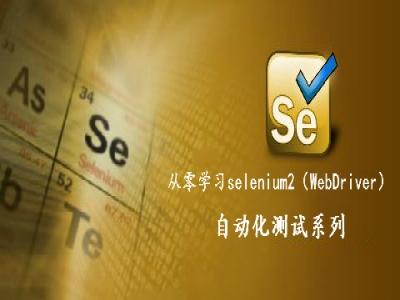 从零学习selenium2自动化测试系列视频课程