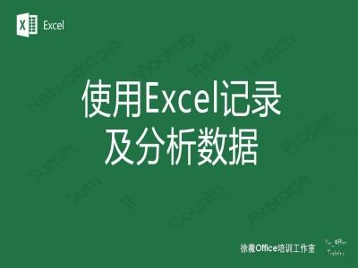 Excel数据的生成与分析