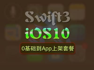 iOS 10 + Swift 3零基础到App上架套餐
