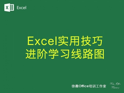 Excel实用技巧进阶学习线路图