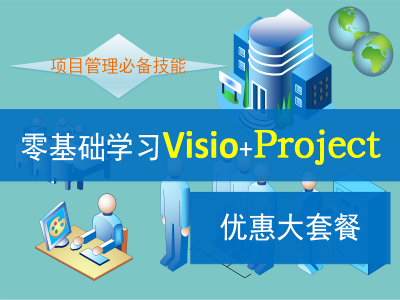 零基础学习Visio+Project优惠大套餐
