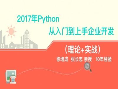 Python从入门到企业实战
