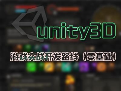 unity3d游戏实战开发路线(零基础)