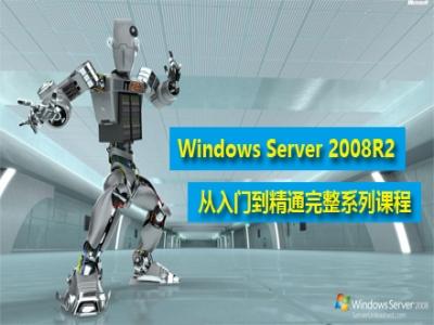 Windows Server R2从入门到精通完整系列课程视频教程