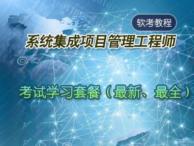 备战2021年软考系统集成项目管理工程师考试学习套餐(最新、最全)