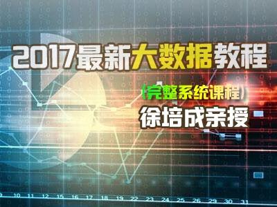 大数据升级版教程-徐培成亲授