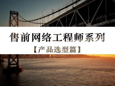 售前网络工程师系列【产品选型篇】视频教程