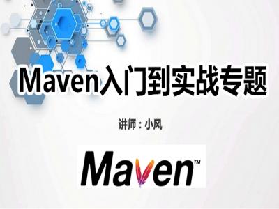 Maven入门到实战开发视频课程专题
