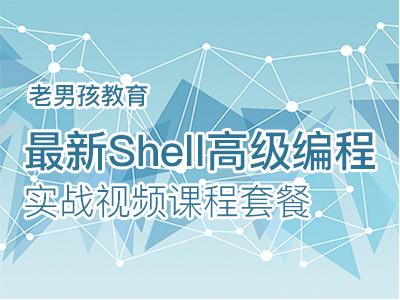 老男孩教育-2017最新Shell高级编程实战视频课程套餐