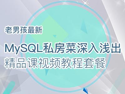 老男孩2017最新MySQL私房菜深入浅出精品课视频教程套餐