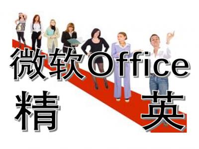 Office初级+中级(办公自动化)-Excel企业级应用