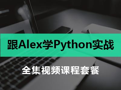 跟Alex学Python实战全集视频课程套餐