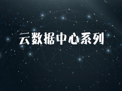 云数据中心系列视频课程【网络+服务器+存储容灾备份】