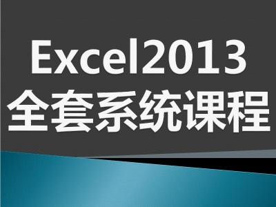 Excel2013全套系统课程
