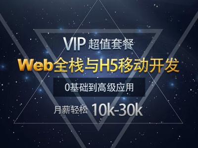 Web全栈与H5移动开发VIP超值套餐