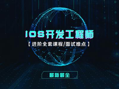iOS开发工程师(进阶全套课程/面试难点)(最新、最全)