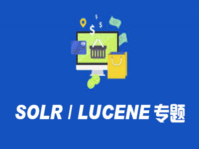 Lunene Solr搜索引擎专题