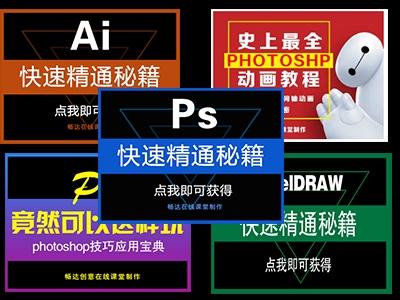 三大设计软件快速精通套装(PS+AI+CD+PS技巧+PS动画)