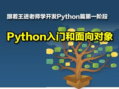 跟着王进老师学开发Python篇第一阶段:Python基础入门和面向对象