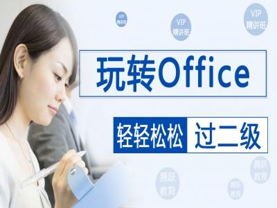 2020年9月全国计算机等级考试二级office考试视频教程
