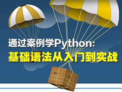 通过案例学Python:基础语法从入门到实战