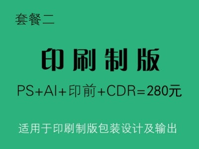 平面印刷包装设计制版_印前技术_平面设计师必备技术