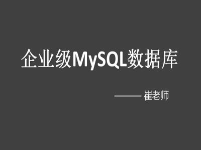 企业级MySQL数据库